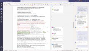 Lean-management: совместное редактирование документов