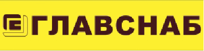 ГлавСнаб